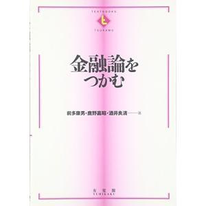 金融論をつかむ (テキストブック「つかむ」) 中古本