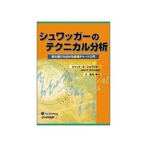 シュワッガーのテクニカル分析 (ウィザードブックシリーズ) 中古本