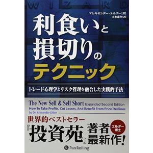 利食いと損切りのテクニック (ウィザードブックシリーズ) 中古本