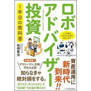 ロボアドバイザー投資1年目の教科書 中古本