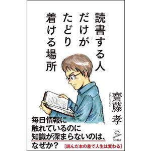 読書する人だけがたどり着ける場所 (SB新書) 中古本