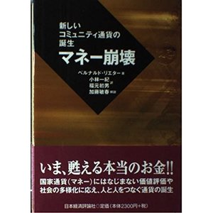[中古 古本 古書 不動産投資や株式投資 相場 仮想通貨にまつわる本等々] [海外や日本のトレーダー...
