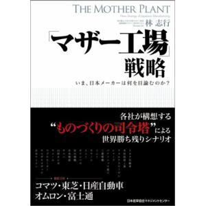 「マザー工場」戦略 いま、日本メーカーは何を目論むのか? 中古本