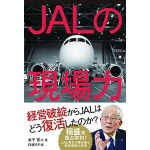 JALの現場力 中古本