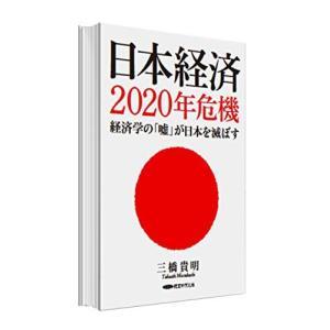 日本経済2020年危機 経済学の「嘘」が日本を滅ぼす 中古本
