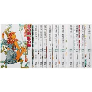 十二国記 文庫 1-11巻セット (講談社X文庫―ホワイトハート) 中古商品 綺麗め古本