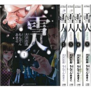 雪人YUKITO コミック 1-5巻セット (ビッグ コミックス) 中古商品 綺麗め古本