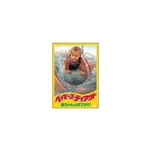ベイビーズ・デイアウト 赤ちゃんのおでかけ (DVD) 中古