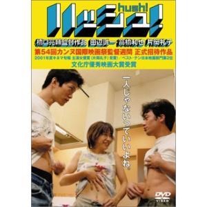 ハッシュ! (DVD) 中古
