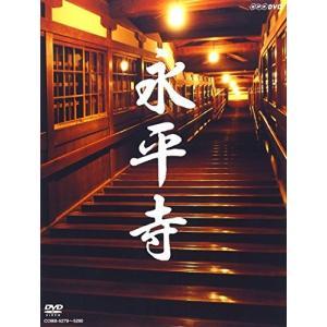 永平寺 「104歳の禅師」・「修行の四季」 (DVD) 中古