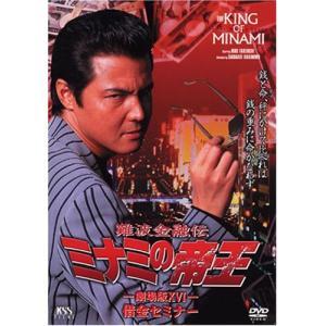 難波金融伝 ミナミの帝王(36)借金セミナー (DVD) 中古