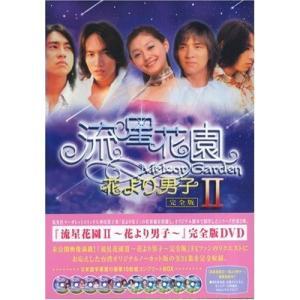 流星花園 II ~花より男子~ 完全版  (DVD) 中古