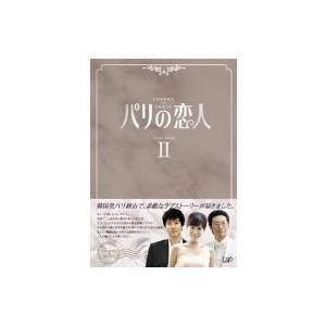 パリの恋人 DVD-BOX 2 中古
