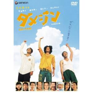 ダメジン デラックス版 (DVD) 中古