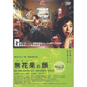 無花果の顔 (DVD) 中古