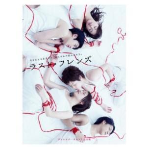 ラスト・フレンズ ディレクターズカット 完全版 (DVD) 中古