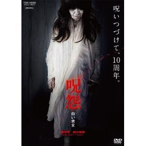 呪怨 白い老女 (DVD) 中古