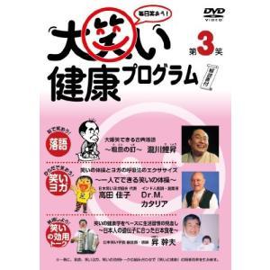 大笑い健康プログラム第3笑 (DVD) 中古