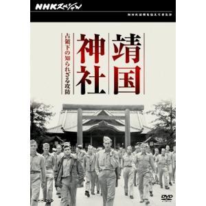 NHKスペシャル 靖国神社 占領下の知られざる攻防 (DVD) 中古