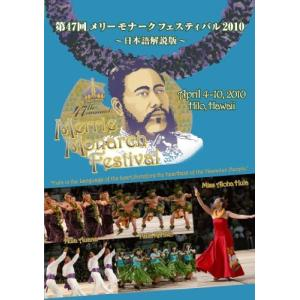第47回メリーモナークフェスティバル2010 日本語解説版DVDセット 6枚組 中古