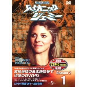 バイオニックジェミー Season 2-1 ( DVD4枚組 ) 4BW-201 中古