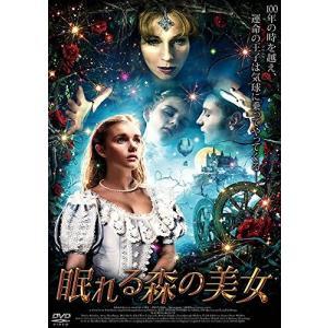 眠れる森の美女 (DVD) 中古