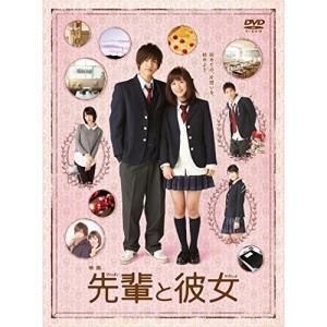 映画「先輩と彼女」通常版 (DVD) 中古