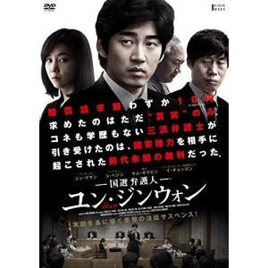 国選弁護人 ユン・ジンウォン (DVD) 中古