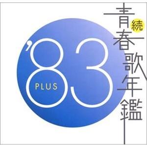 続・青春歌年鑑 1983 中古商品