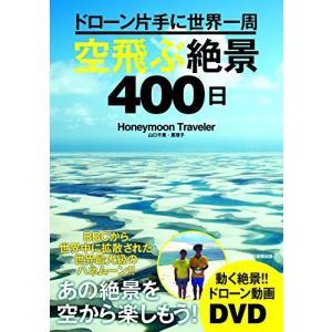 ドローン片手に世界一周 空飛ぶ絶景400日 (絶景100シリーズ) 中古本 アウトレット