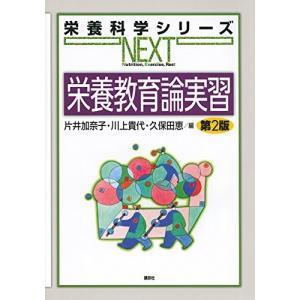 栄養教育論実習 第2版 (栄養科学シリーズNEXT) 中古本 アウトレット