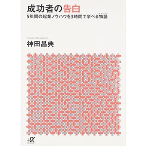 成功者の告白 (講談社+α文庫) 中古本 アウトレット