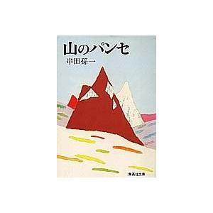 山のパンセ (集英社文庫) 中古本 アウトレット