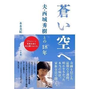 蒼い空へ:夫・西城秀樹との18年 中古本 アウトレット
