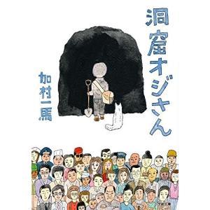 洞窟オジさん (小学館文庫) 中古本 アウトレット