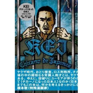 KEI チカーノになった日本人 (GUFT 2) 中古本 アウトレット