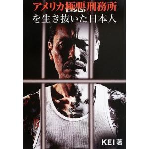 アメリカ極悪刑務所を生き抜いた日本人 中古本 アウトレット