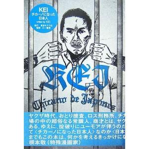 KEI―チカーノになった日本人 (GUFT 0) 中古本 アウトレット