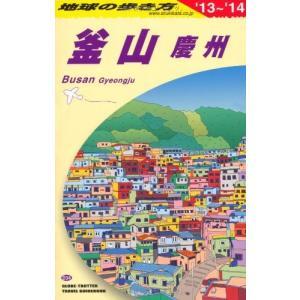 D34 地球の歩き方 釜山・慶州 2013~2014 (ガイドブック) 中古本 アウトレット
