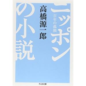ニッポンの小説―百年の孤独 (ちくま文庫) 中古本 アウトレット