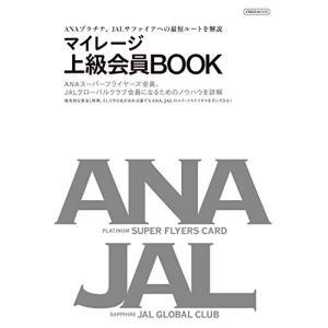 マイレージ上級会員BOOK (ANAプラチナ、JALサファイアへの最短ルートを解説) 中古本 アウト...