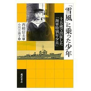 「雪風」に乗った少年 〔十五歳で出征した「海軍特別年少兵」〕 中古本 アウトレット