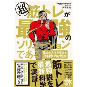 超 筋トレが最強のソリューションである 筋肉が人生を変える超・科学的な理由 中古本 アウトレット