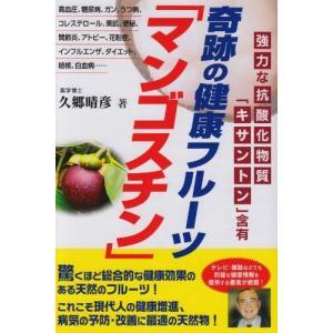 奇跡の健康フルーツ「マンゴスチン」 中古本 アウトレット