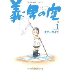 義男の空 第1巻 中古本 アウトレット