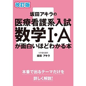 改訂版 坂田アキラの 医療看護系入試数学I・Aが面白いほどわかる本 中古書籍