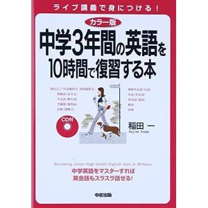 カラー版 CD付 中学3年間の英語を10時間で復習する本 中古書籍