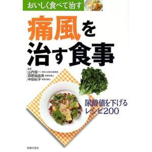 痛風を治す食事―おいしく食べて治す 尿酸値を下げるレシピ200 (おいしく食べて治す) 中古書籍