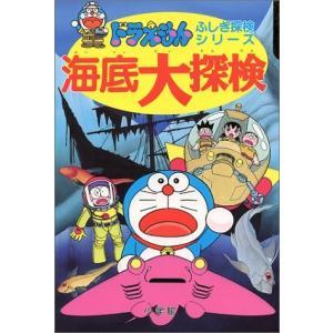 海底大探検 (ドラえもん・ふしぎ探検シリーズ) 中古書籍