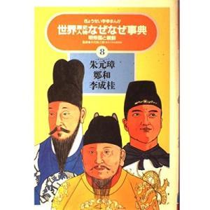 朱元璋・鄭和・李成桂 明帝国と朝鮮 (ぎょうせい学参まんが世界歴史人物なぜなぜ事典) 中古書籍